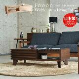 【送料無料】リビングテーブル 幅110 F☆☆☆☆ 日本製 センターテーブル フロアテーブル 和モダン 木製 コーヒーテーブル 引き出し付き フォースター 収納付 テーブル 国産品 モダン 高級