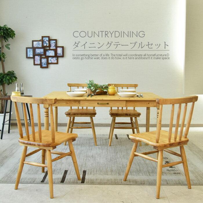 【家具 インテリア】 ダイニングテーブルセット 幅135 カントリー 5点セット 4人掛け ダイニングセット ダイニング5点セット 食卓 ダイニングテーブル ダイニングチェアー 無垢 木製 セット:家具の杜