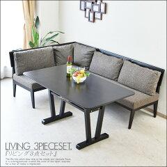 【インテリア】 【家具】 ダイニングテーブルセット 幅140cm リビングセット 北欧 木製 …
