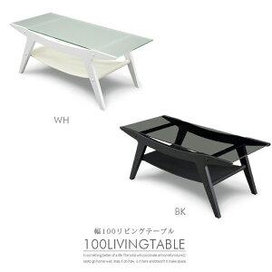 テーブル幅100リビングテーブルセンターテーブルコーヒーテーブル木製モダン北欧中棚ガラステーブル