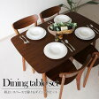 【ポイントアップ】 ダイニングテーブルセット 4人掛け 幅130cm 北欧 木製 ウォールナット 5点セット ダイニング5点セット 4人用 食卓 シンプル ブラウン ダイニングテーブル ダイニングチェアー イス テーブル 家具通販
