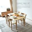 [item] 【送料無料】ダイニングテーブルセット 幅130 4人掛け 5点セット コンパクト 木製 ダイニング5点セット 食卓 北欧テイスト 食卓テーブル チェアー ダイニングチェアー ダイニングテーブル セット モダン シンプル