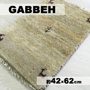 【送料無料】GABBEH ギャッベ ...