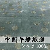 【送料無料】中国 手織り緞通(段通)「dot」一点からのstart・約2畳用・絹(シルク)100%「dot」一点からのstart・訳あり