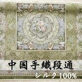 【送料無料】中国 手織り緞通(段通)「晴れの日」・約4.5畳用・約244×244cm・絹(シルク)100%