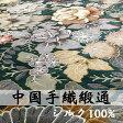 【送料無料】中国 手織り緞通(段通)「菊」・約3畳用・約167×244cm・絹(シルク)100%・160段