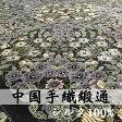 【送料無料】中国 手織り緞通(段通)「鈴蘭 Lily of the valley」・約3畳用・約172×244cm・絹(シルク)100%・200段