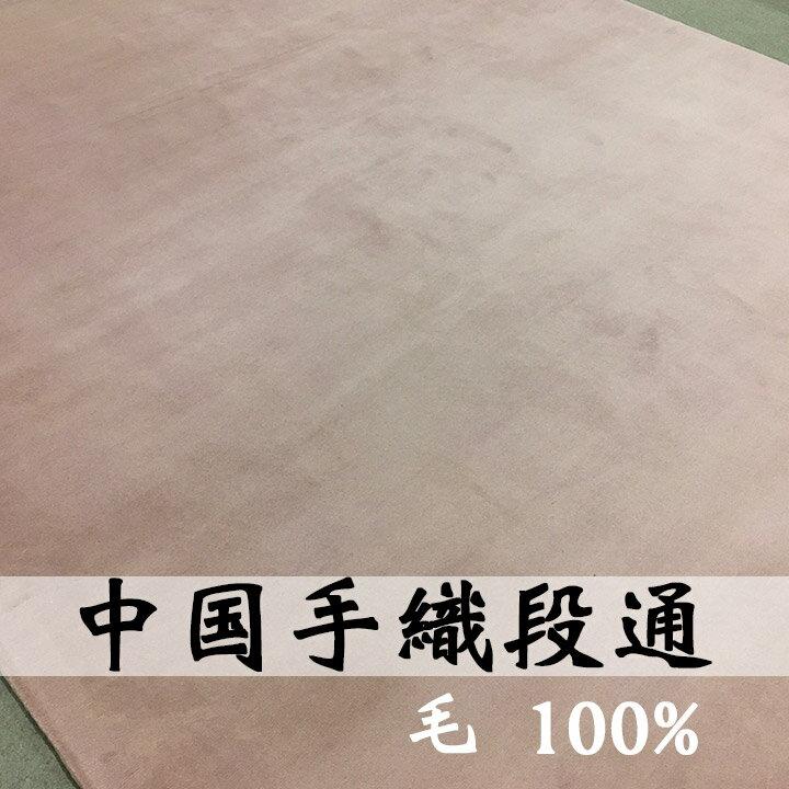 中国 手織り緞通(段通)「花桃」・約6畳用・絨毯(じゅうたん)・カーペット・ラグ・毛(ウール)100%・ 90段・約240×307cm:カーペット ギャベ 家具の中西