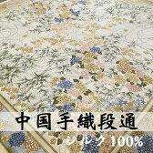 【送料無料】中国 手織り緞通(段通)「四季歌」・約4.5畳用・絨毯(じゅうたん)・カーペット・ラグ・絹(シルク)100%・約244×244cm