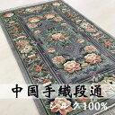 【中国段通 シルク 玄関マット】「陽気楼」絨毯(じゅうたん)・カーペット・ラグ・絹(シルク)100%・約69×124cm・120段・グレー・ブルー・グリーン・ローズ・ピンク