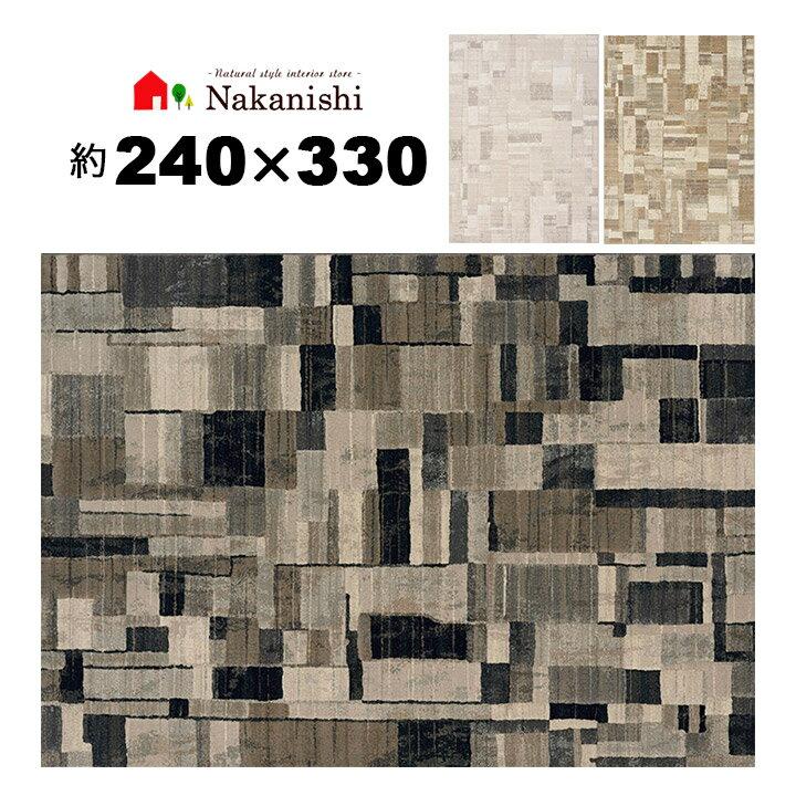 【ウィルトン織 約6畳 240×330 トゥープ】ベルギー製・絨毯(じゅうたん)・カーペット・ラグ・ポリプロピレン(P.P)100%・カラー3色(ベージュ・サンド・ブラウン)・密度約50万ノット