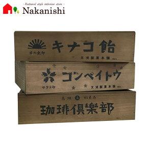 [Showa Retro wooden box L size 1600] Made in Japan, antique style wooden box, all 3 types [Kinako candy, Kompeito, coffee club] Wooden box, storage box, interior box, wine wooden box, lingerie storage, A4 size compatible