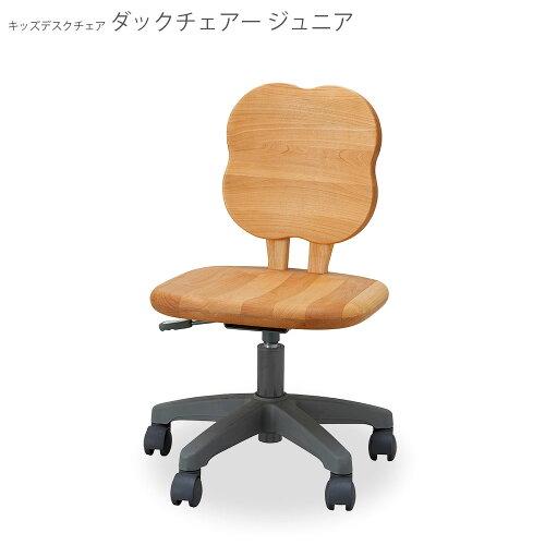 堀田木工所ダックチェアージュニア学習椅子