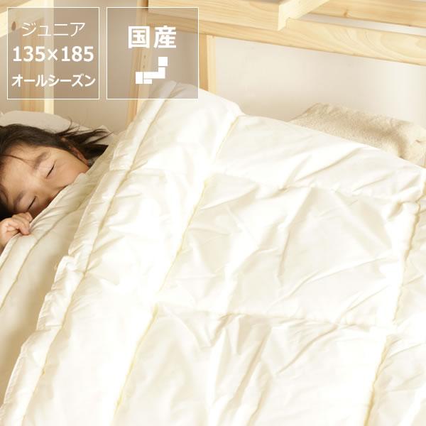 インビスタ社製クォロフィル布団(オールシーズン用掛け布団)ジュニアサイズ 肌掛け布団:家具の里