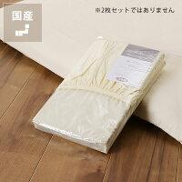 【当店2段・3段ベッドご購入者様専用】2段・3段ベッド専用綿100%ぴったりシーツ