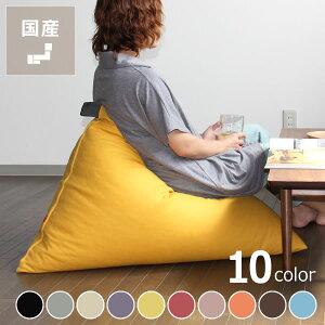【OMOTENASHI SELECTION 2016 受賞!】ソファー、座椅子感覚のビーズクッ…