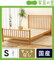 クラシカルで可愛らしい木製すのこベッドシングルサイズフレームのみ