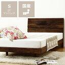 心落ち着くウォールナット無垢材の木製すのこベッドシングルサイズ心地良い硬さのDTマット付
