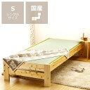 爽やかなナチュラル感の木製畳ベッド シングルベッド