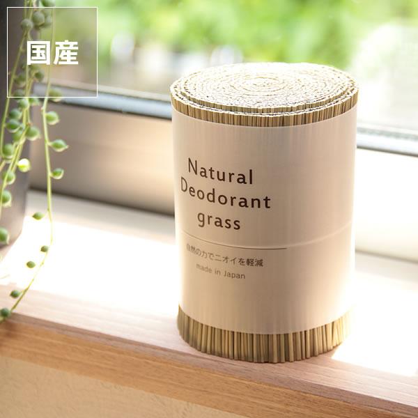 家具の里『九州で育ったい草100%自然素材の消臭剤』
