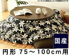 【国産】こたつ布団 職人が手作り。奈良で作る ふっかふかのこたつ布団 厚掛け単品直径205cm...