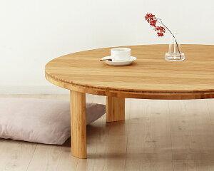 竹の木製ちゃぶ台120cm丸(ちゃぶ台/木製/丸/座卓/折りたたみ)