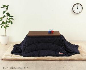 家具調コタツ・こたつ長方形105cm幅木製こたつ(ウォールナット材)