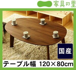 【国産】木製の家具調コタツ・こたつ家具調コタツ・こたつ楕円 120cm幅木製(ウォールナット材)