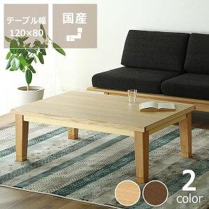 おしゃれ シンプル テーブル リビング ちゃぶ台 ゃぶだい ヒーター ユニット デザイン
