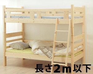 まれに見るほどコンパクトな明るい色合いの二段ベッド/ 2段ベッド(すのこベッド)(ハシゴ取り外し可)【2段ベッド 二段ベッド すのこベット すのこ スノコ ベッド ベット 寝具 おしゃれ シンプル 家具 モダン 二段ベット 2段ベット 頑丈 ロータイプ】