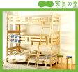 国産品で自然塗料!丈夫な三段ベッド/3段ベッド 3段ベット 三段ベット すのこベット 寝具 結婚祝い おしゃれ シンプル ナチュラル 国産 日本製 家具 モダン スノコベッド 子供用 木製 キッズ 組み立て式 こども シングル
