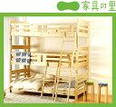 国産品で自然塗料!丈夫な三段ベッド/3段ベッド