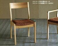 無垢の木製チェアー【ムカイ】(肘無し椅子)