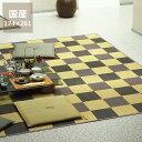 い草 ラグ い草花ござ い草カーペット「市松」江戸間3畳(174...
