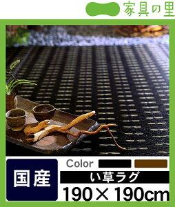 【20%OFF】【国産】健康い草100%使用い草ラグ「かすみ」(190×190cm)【和 ジャパニーズ リ...