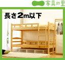 のびやかな心を育てる高さも幅もコンパクトなひのき100%の二段ベッド/ 2段ベッド