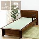 楽天年配の方にも使いやすい木製畳ベッド(手すり付き)シングルロングサイズたたみ付 ベット 寝具 結婚祝い おしゃれ シンプル ナチュラル 家具 モダン タタミベッド 通販