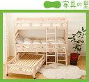 高級材ヒノキを使ったコンパクトな親子ベッド(二段ベッド+子ベッド)3段ベッド/三段ベッド