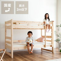のびやかな心を育てる高さも幅もコンパクトなひのき100%の二段ベッド