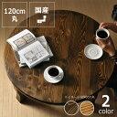 家族で囲めて木の暖かみある本格木製ちゃぶ台直径120cm丸ダイニング テーブル 丸テーブル ちゃぶだ ...