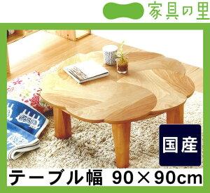 おしゃれ シンプル 折りたたみ リビング テーブル