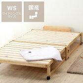 すのこにひのきを使った木製折りたたみシングルベッド ワイドシングル すのこベッド すのこベット 寝具 おしゃれ シンプル ナチュラル 家具 折り畳み式 モダン ヒノキ 桧 檜 スノコベッド