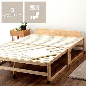 すのこにひのきを使った木製折りたたみダブルベッド ハイタイプ すのこベッド すのこベット 寝具 おしゃれ シンプル ナチュラル 折り畳み式 モダン ヒノキ 桧 檜 スノコベッド ダブルベッ