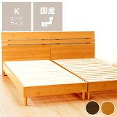 フランスベッド社の大特価木製すのこベッドキングサイズ(S×2)フレームのみ【すのこ スノコ】 すのこベット 寝具 おしゃれ シンプル 家具 モダン フランスベッド フランスベット スノコベッド