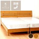 フランスベッド社の大特価木製すのこベッドキングサイズ(S×2)心地良い硬さのDTマット付【すのこ スノコ】