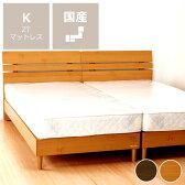 フランスベッド社の大特価木製すのこベッドキングサイズ(S×2)心地良い硬さのDTマット付 すのこベット 寝具 おしゃれ シンプル ナチュラル 家具 フランスベッド フランスベット スノコベッド