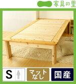 すのこベッド 総ヒノキ シングルサイズ フレームのみ すのこベット シングルベッド すのこベッド シングルベット ナチュラル 日本製 国産 スノコベッド スノコベット 無垢材 シンプル 天然木 ベッドフレーム ひのき