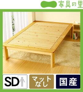 総ヒノキすのこベッドセミダブルサイズ