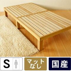 【送料無料】【国産】通気性抜群のシングルベッド広島の家具職人が手づくり桐の すのこベッド ...