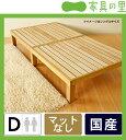 広島の家具職人が手づくり桐のすのこベッド ダブルベッド(ヘッドレス)フレームのみ